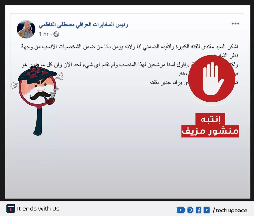 تنويه هام   رئيس المخابرات لايملك اي صفحة على الفيس بوك