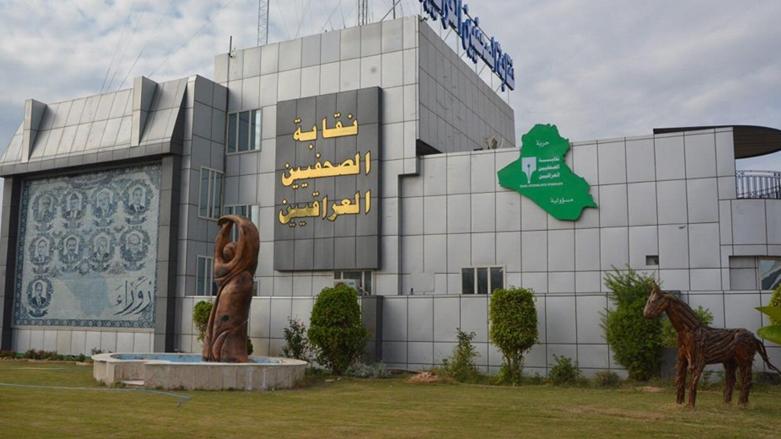 نقابة الصحفيين العراقيين تقرر قبول انتماء خريجي كليات الإعلام ومنحهم عضوية و هوية النقابة