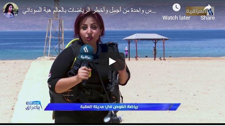 تقرير خطير لمراسلة قناة العراقية في الاردن