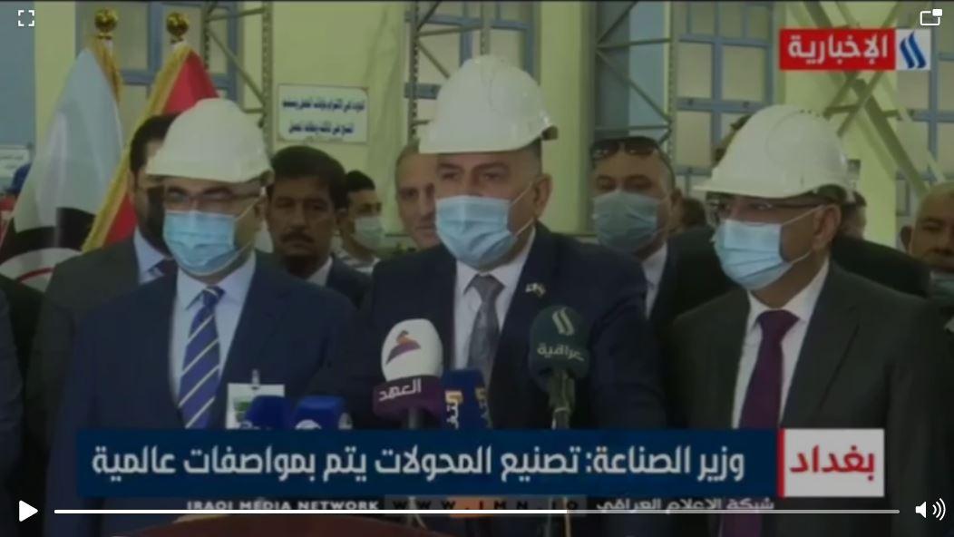 لانها تبنت البرنامج الحكومي الذي يقوده الرئيس الكاظمي    وزارة الصناعة والمعادن تتعرض لحملة شعواء مسعورة مشبوهة