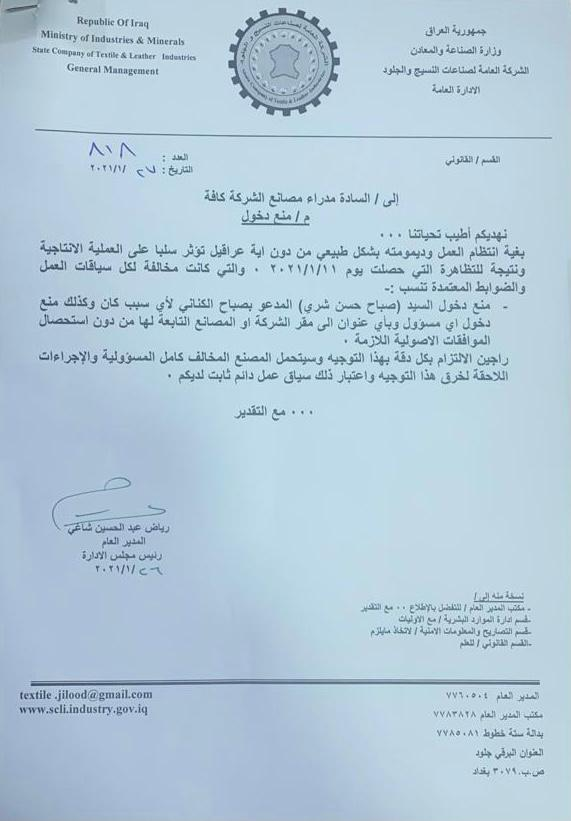 الشركة العامة لصناعات النسيج والجلود تمنع دخول المدعو صباح الكناني الى مصانعها