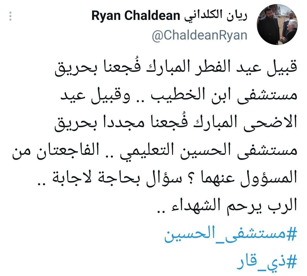 الامين العام لحركة بابليون السيد ريان الكلداني مغرّدا : من المسؤول عن فاجعتي ذي قار وابن الخطيب؟