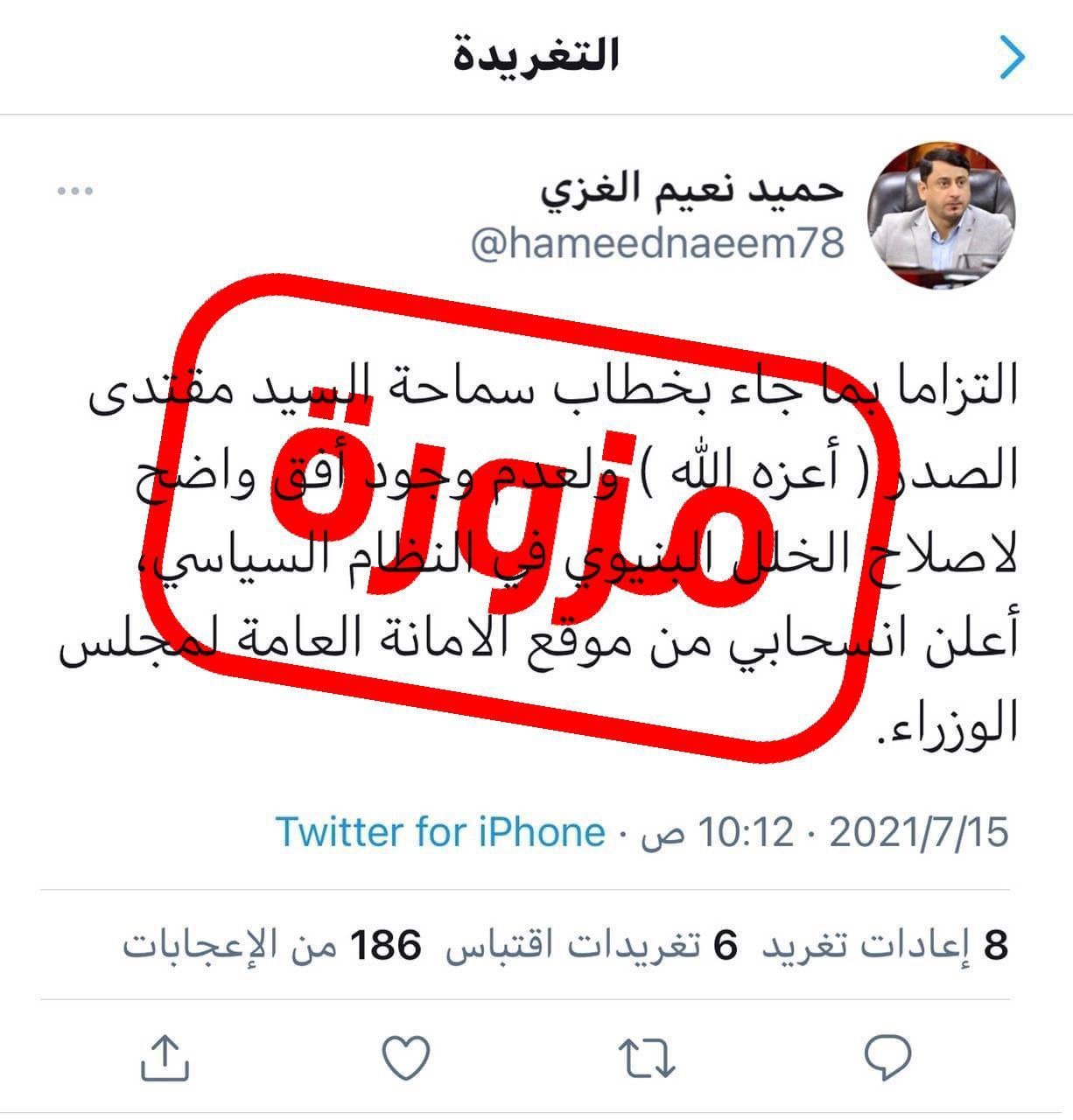 أمانة مجلس الوزراء: الأمين العام لا يمتلك صفحة شخصية على تويتر