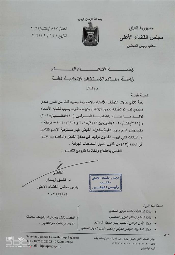 بالوثيقة.. القضاء يؤكد دقة المعلومات في تنفيذ مذكرات القبض تلافيا للاشتباه بالاسماء