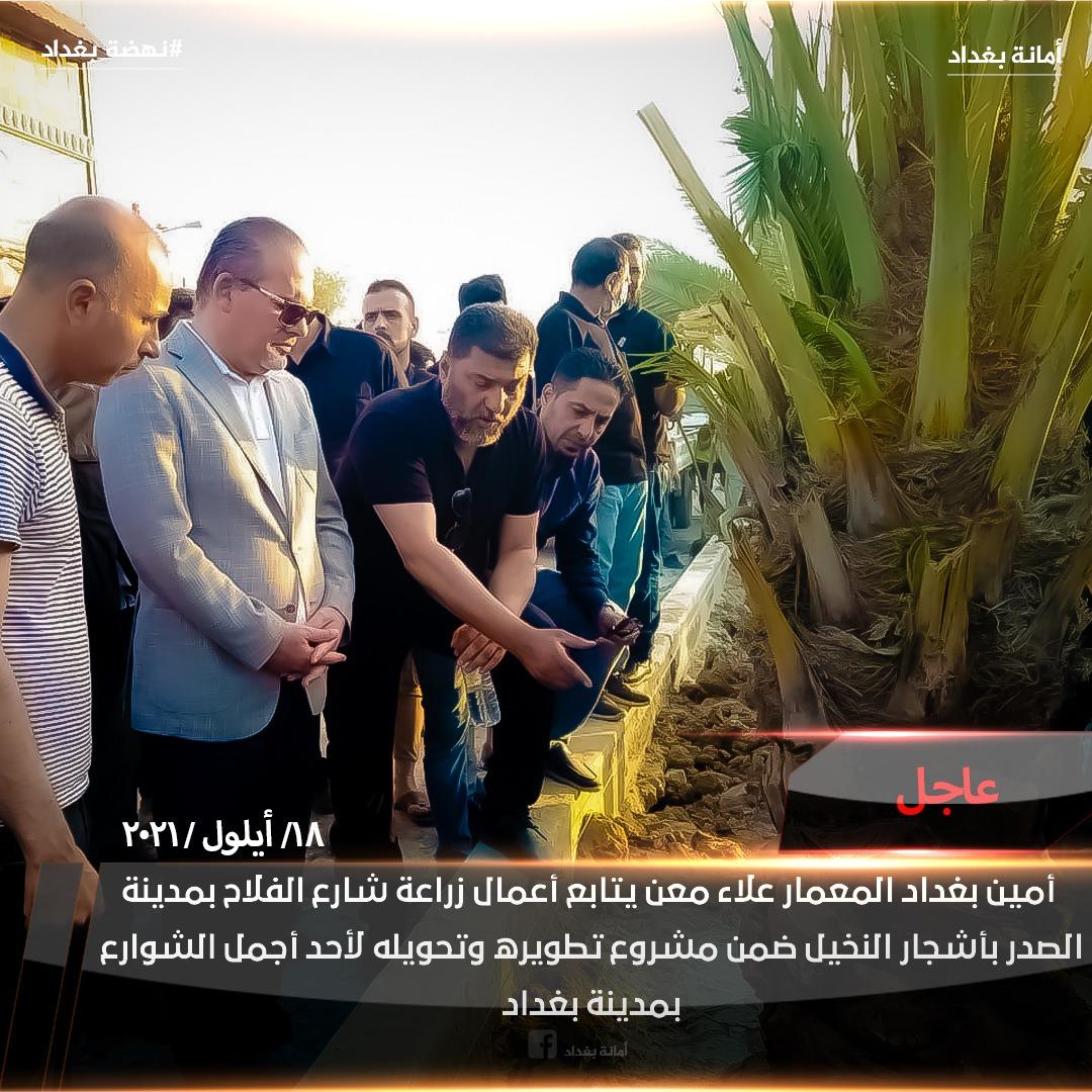 امين بغداد يتابع اعمال الزراعة في مدينة الصدر
